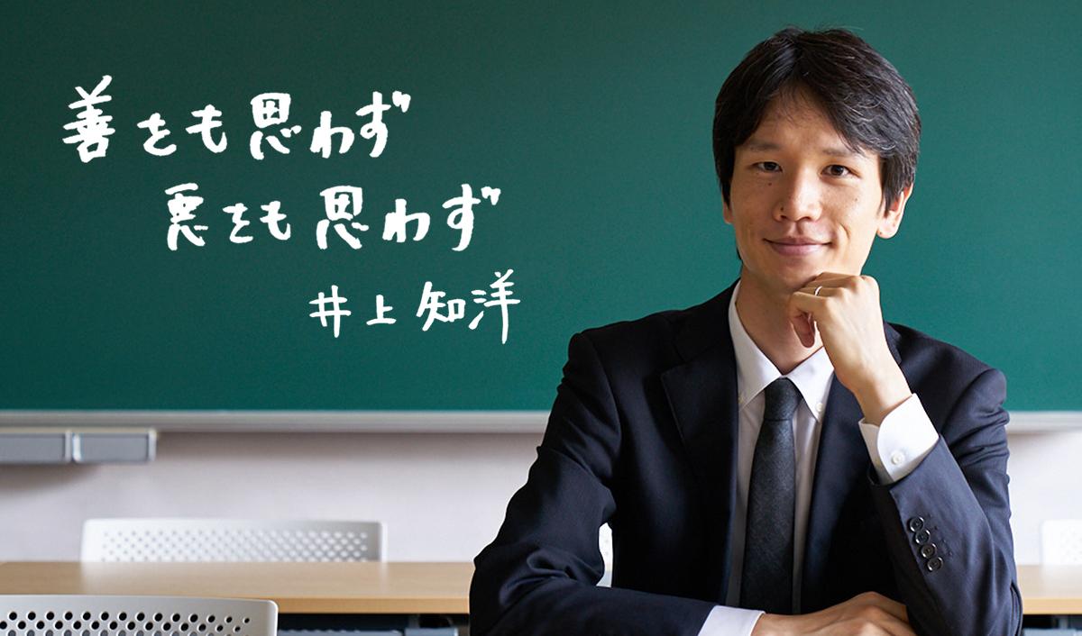 井上知洋 助教 | 聖学院大学研究...