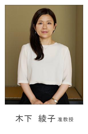 木下綾子准教授