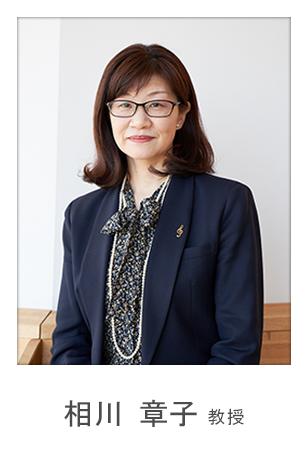 相川章子 助教