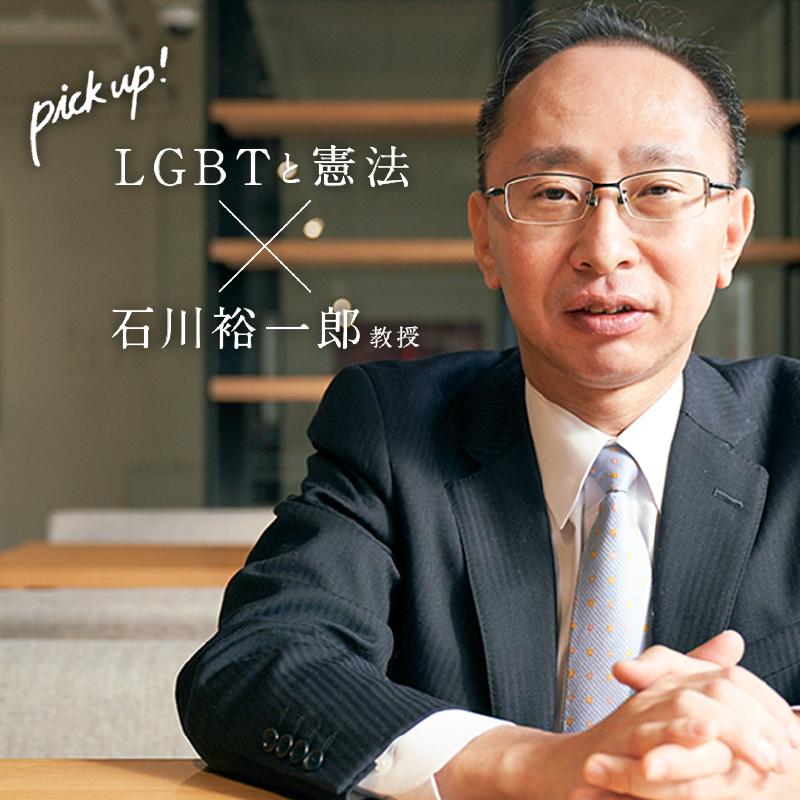 LGBTと憲法 石川裕一郎教授
