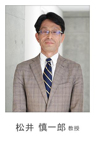 松井慎一郎 教授