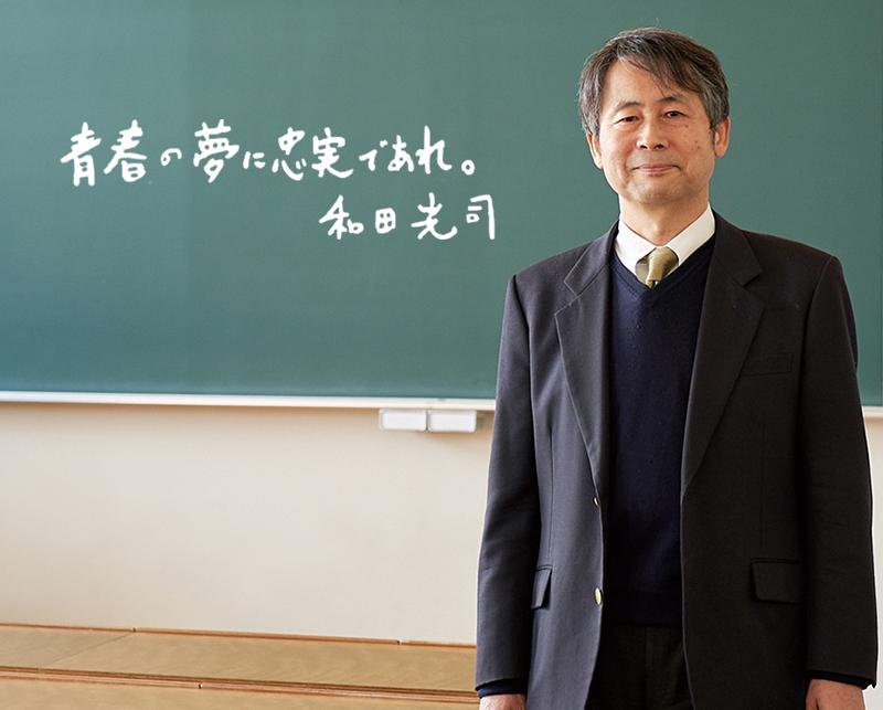 青春の夢に忠実であれ。和田 光司