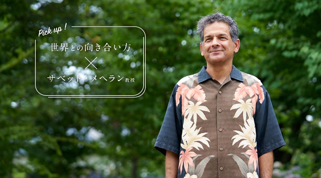 世界との向き合い方 サベット・メヘラン教授