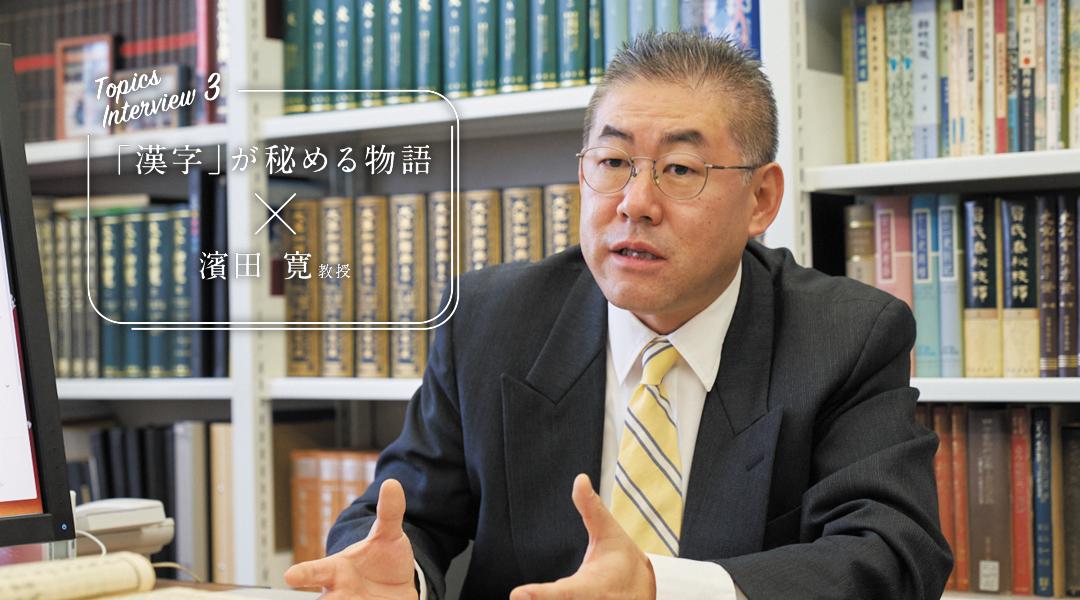 「漢字」が秘める物語×濱田寛教授