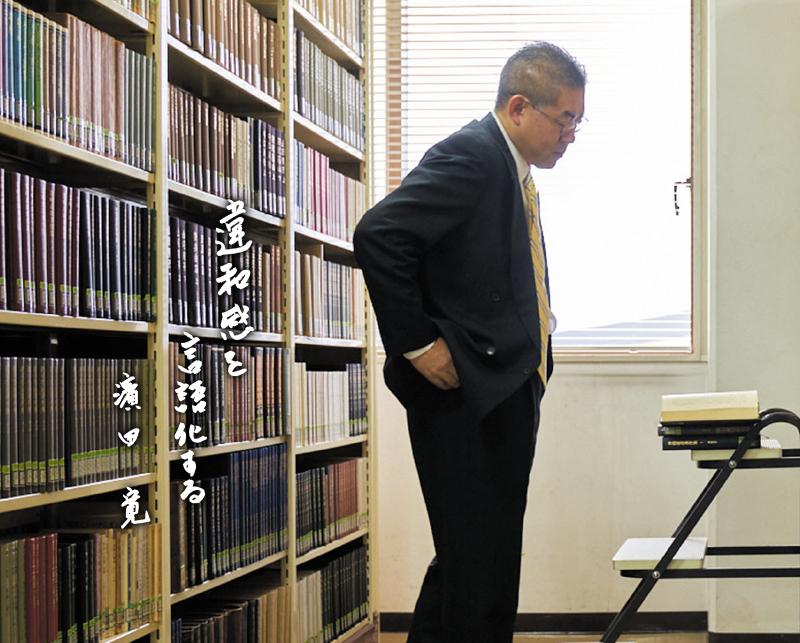 違和感を言語化する。濱田寛 教授